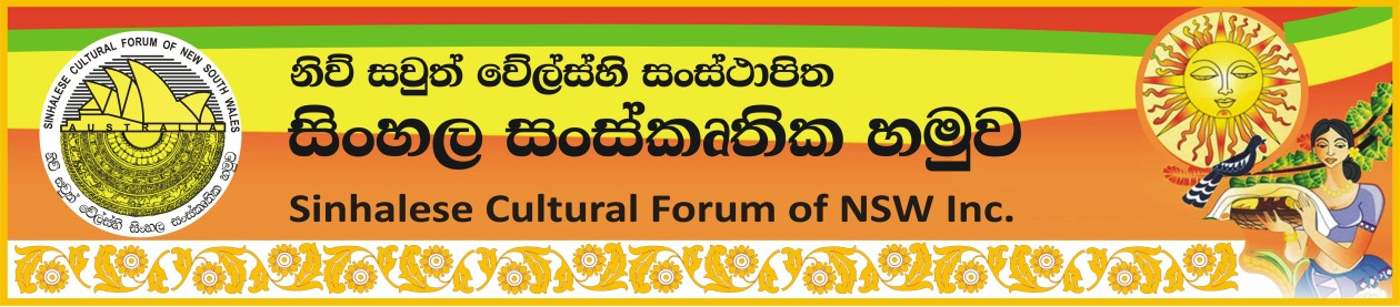 Sinhalese Cultural Forum of NSW